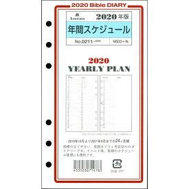 《年間》ASHFORD 2020年/2021年 システム手帳リフィル バイブルサイズ 年間スケジュール 品番:0211-020 アシュフォード 日付入り