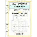 《月間》ASHFORD 2020年 システム手帳リフィル A5サイズ 月間ダイアリーindex&メモ 0470-020 (アシュフォード)