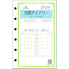 《月間》ASHFORD 2020年 システム手帳リフィル ミニ6穴サイズ 月間ダイアリー・カレンダー式 (グレースシリーズ) 1502-020 (アシュフォード/アッシュフォード)