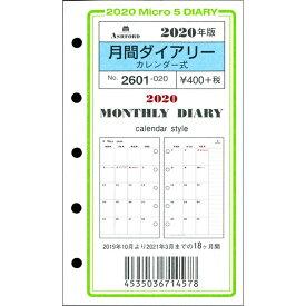 《月間》ASHFORD 2020年 システム手帳リフィル ミニ5穴サイズ 月間ダイアリー(カレンダー式) 2601-020 (アシュフォード/アッシュフォード)