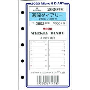 《2週間》ASHFORD 2020年/2021年 システム手帳リフィル マイクロ5(ミニ5穴/M5)サイズ 週間ダイアリー 見開き2週間 品番:2602 アシュフォード 日付入り