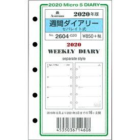 《1週間》ASHFORD 2020年 システム手帳リフィル ミニ5穴サイズ 週間ダイアリー セパレイト式 2604-020 (アシュフォード/アッシュフォード)