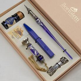 【組み換え可】ボルトレッティ Bortoletti インク シーリングワックス付き ギフトセット No.73 イタリア製 ガラスペン軸