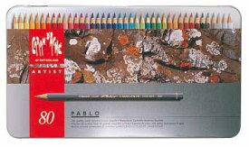 CARAND'ACHE 油性 色鉛筆 パブロ 80色セット (カランダッシュ/缶入り/色鉛筆/油性/画材/送料無料/送料込み)