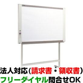 プラス コピーボード N-21 Sサイズ スタンドセット N-21S-ST 板面:W1300×H910 (電子黒板/N21S/n21st/N-21ST)