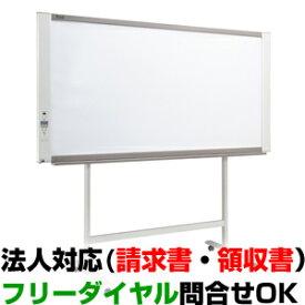 プラス コピーボード N-21 Wサイズ スタンドセット N-21W-ST 板面:W1800×H910 (電子黒板 N21W n21wst N-21WST)