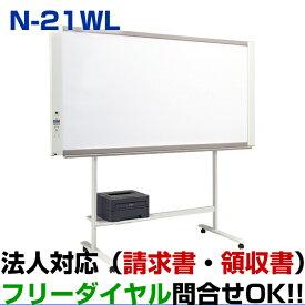 プラス コピーボード N-21 Wサイズ モノクロレーザープリンタセット N-21WL-HL-L2360DN 板面:W1800×H910 (電子黒板 N21W N-21WL N21-WL)