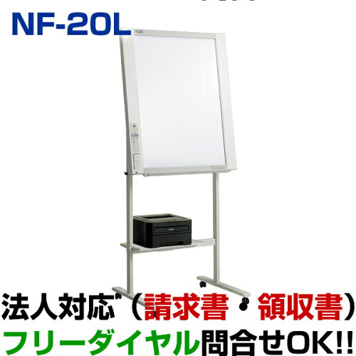 プラスコピーボードNF-20L