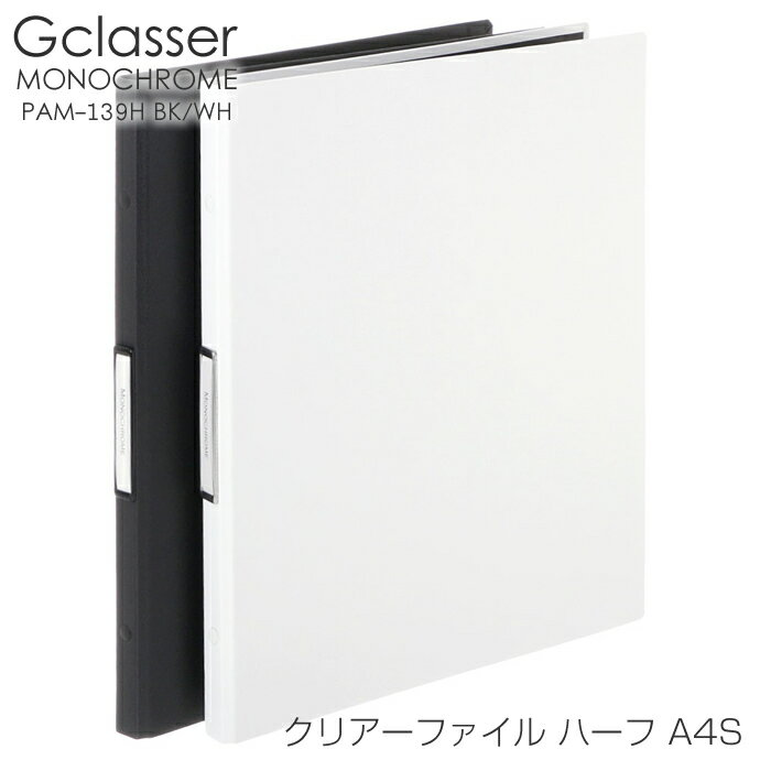Gクラッセ MONOCHROME PAM139H A4S 30穴クリアーファイルハーフ 差し替え式