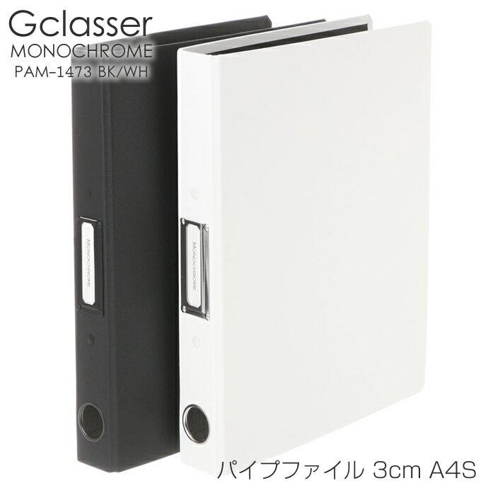 Gクラッセ MONOCHROME/モノクローム A4S パイプファイル 3cm PAM1473