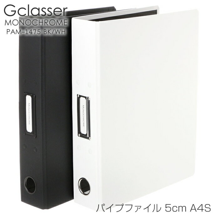 Gクラッセ MONOCHROME/モノクローム A4S パイプファイル 5cm幅 PAM1475