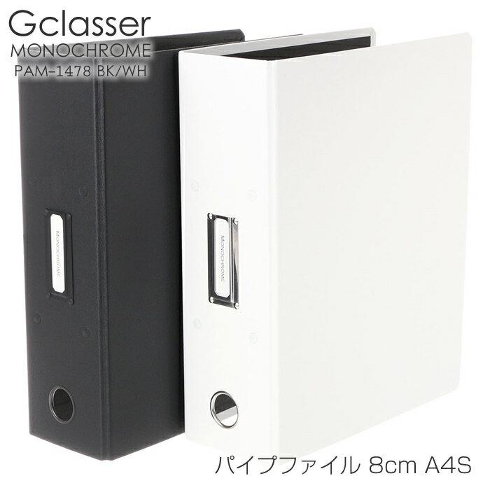 Gクラッセ MONOCHROME PAM1478 A4S パイプファイル 8cm