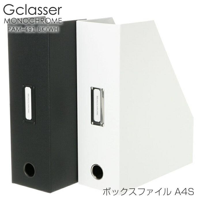 Gクラッセ モノクローム A4S ボックスファイル PAM491