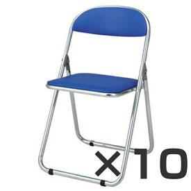 ジョインテックス 折畳イス クロームメッキ ブルー 10台セット FO-22C (折りたたみ椅子/折りたたみイス/折りたたみいす/おりたたみ いす/折りたたみチェア/折畳み 椅子/折りたたみパイプ椅子/通販)