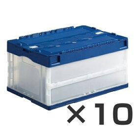 ジョインテックス オリコン 40L 蓋付 10個入 JTC-40F-NV (フタ付 折りたたみコンテナー セット)