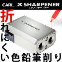 カール事務器 折れにくい色鉛筆削り Xシャープナー (エクスシャープナー/XSHARPNER/テレビ「折れない赤鉛筆削り」/カールカット)