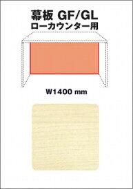 Garage fantoni カウンター部材 ローカウンターGF/GL用 受付カウンター幕板 幅140cm用 GL-140CL-M 白木 (ガラージ/ガレージ/オフィス家具/SOHO)