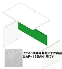 Garage デスク部材 木製パソコンデスクAF用幕板 左右対称135度型用 AF-M135 白 (ガラージ/ガレージ/オフィス家具/SOHO)