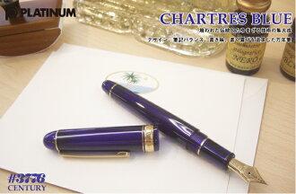 3776 Platinum Pen # century Chartres blue fountain pens (14-karat gold pen point)