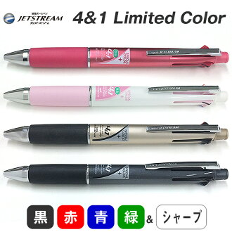 Super sale in Pt 10 x Mitsubishi pencil JETSTREAM Jetstream 4 & 1 multi-function pen 4 color ballpoint pen & sharp MSXE5-1000 (ball-point pen popular / multicolor pens)