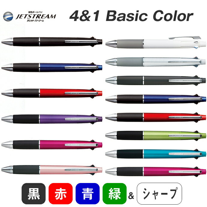 【2/22AM9:59までスマホエントリーでポイント10倍】三菱鉛筆 JETSTREAM ジェットストリーム4&1 多機能ペン 4色ボールペン & シャープ MSXE5-1000 (ボールペン 人気/多色ペン)