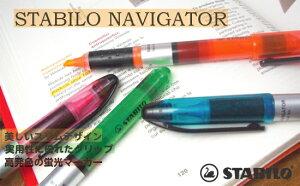 スタビロ/STABILO STABILO NAVIGATOR スタビロ ナビゲーター 蛍光ペン