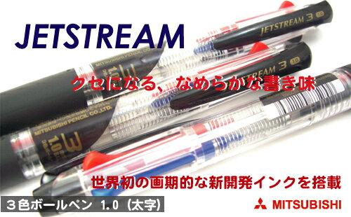 三菱鉛筆 3色ボールペン JETSTREAM ジェットストリーム 1.0mm