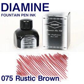 ダイアミン 万年筆インク No.075 ラスティクブラウン/Rustic Brown (DIAMINE/万年筆 インク おすすめ)