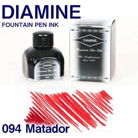 ダイアミン 万年筆インク No.094 マタドール/Matador (DIAMINE/万年筆 インク おすすめ)