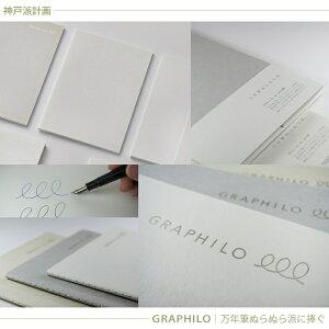 大和出版印刷 神戸派計画 万年筆専用品 GRAPHILO A5ノート 8mm横罫 (グラフィロ/グラフィーロ/A5 lined/ぬらぬら 万年筆)