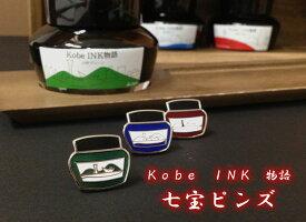 NAGASAWA 神戸インク物語 七宝ピンズ (ナガサワ/スーツ ピンバッジ/ピンバッヂ/ブローチ/かわいい/オシャレ/Kobe INK物語)