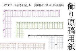 飾り原稿用紙 4色アソート GK-0000 (あたぼう/小日向京/horirium)