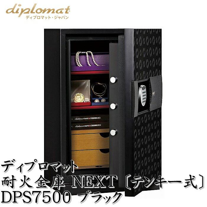 ディプロマット 耐火金庫 NEXT 〔テンキー式〕 DPS7500 ブラック