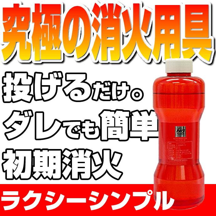 【期間限定価格】日本ファイヤープロテクト ラクシーシンプル FP-S 投てき型消火用具 600ml (消火器/火事/火災/防災)