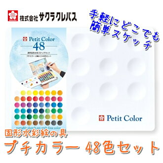 Sakura Color Products Corp. solidity watercolors petit color 48 colors NCW-48H (paint / sketching / picture letter / Dalian)
