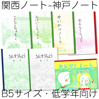 Kansai notes book low grade for learning (Kobe notes)