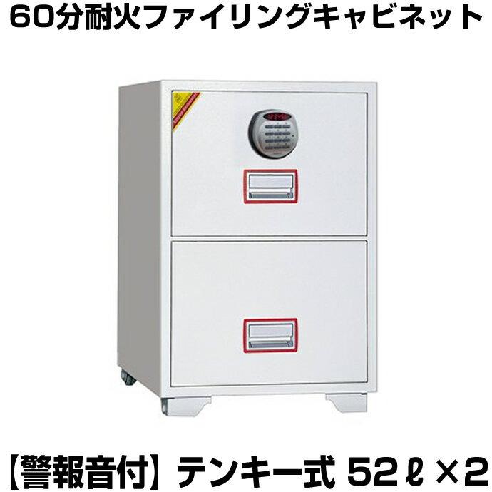 ディプロマット 耐火ファイリングキャビネット 2段 DFC2000R3 (diplomat/A4 書類/マイナンバー 書類保管/オフィス用/アラーム/暗証番号/耐久テスト合格)