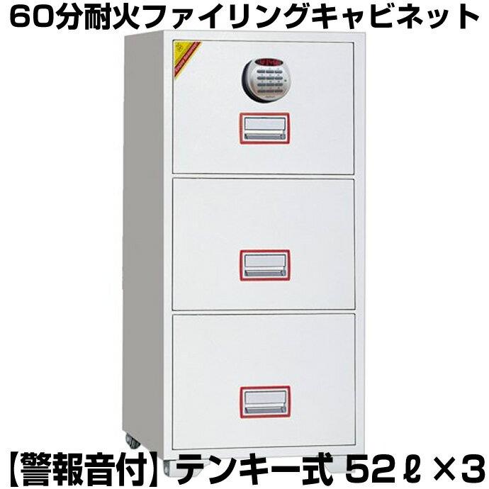 ディプロマット 耐火ファイリングキャビネット 3段 DFC3000R3 (diplomat/A4 書類/マイナンバー 書類保管/オフィス用/アラーム/暗証番号/耐久テスト合格)