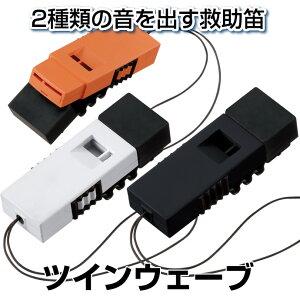 コクヨ 防災用救助笛 ツインウェーブ 黒/白/オレンジ (避難用ホイッスル)