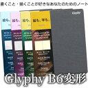 Maruman glyphyb6