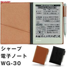 シャープ 電子ノート ブラウン系 WG-S30-T / ブラック系 WG-S30-B (デジタル文具/デジタルメモ)