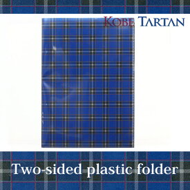KOBE TARTAN クリアホルダー A4サイズW 2面タイプ (神戸タータン/タータンチェック/クリアフォルダー/クリアファイル)