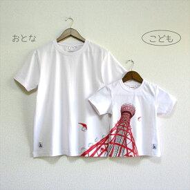 ウミキリン こどもTシャツ ホワイト(ポートタワー) uk01-01 (UMIKIRIN/親子お揃い/親子でつながるTシャツ)