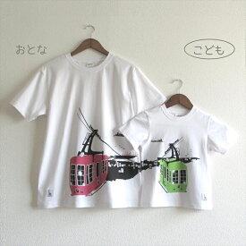 ウミキリン こどもTシャツ ホワイト(摩耶山のレトロロープウェイ) uk01-06 (UMIKIRIN/親子お揃い/親子でつながるTシャツ)