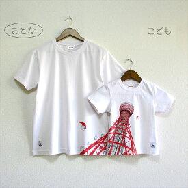 ウミキリン おとなTシャツ ホワイト(ポートタワー) uk02-01 (UMIKIRIN/親子お揃い/親子でつながるTシャツ)