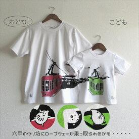 ウミキリン おとなTシャツ ホワイト(摩耶山のレトロロープウェー) uk02-06 (UMIKIRIN/親子お揃い/親子でつながるTシャツ)