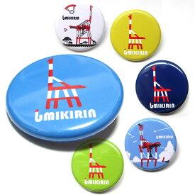 ウミキリン 缶バッジ ウミキリン uk36 (UMIKIRIN/バッジ/アクセサリー)