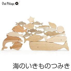 オークヴィレッジ 海のいきものつみき(幼児向け玩具/白木/無塗装/木のおもちゃ/oak village/お祝い/プレゼント)