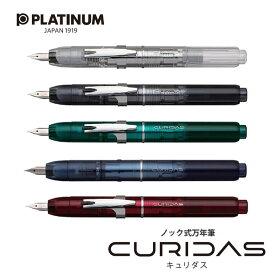 【2月28日発売予定】プラチナ万年筆 ノック式万年筆 キュリダス (CURIDAS)