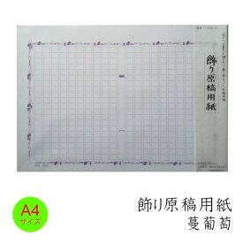 あたぼう 飾り原稿用紙 蔓葡萄 A4サイズ GK-0004